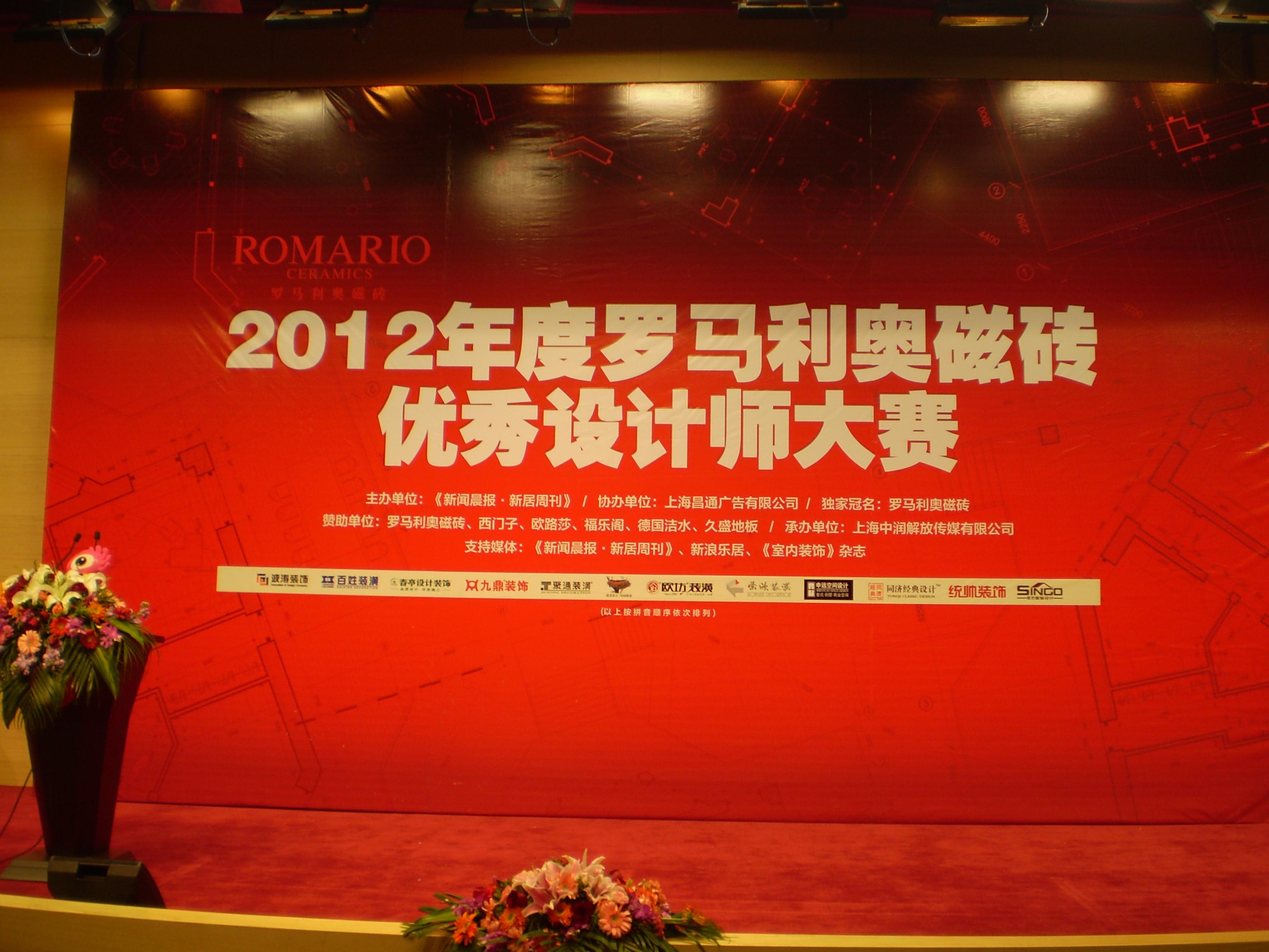 2012年度优秀室内设计师大赛拉开帷幕