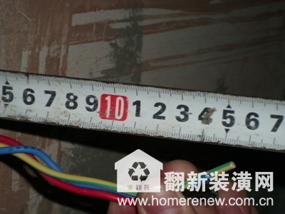 佳园装潢:检查预留电线长度(标准: 150mm)